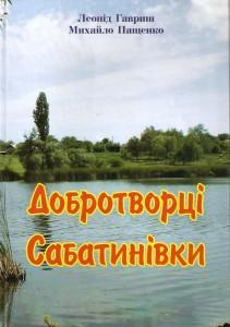 Гавриш_Пащенко_Добротворці Сабатинівки_обкладинка_2015