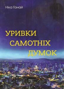 Ганай_Уривки самотніх думок_2015_обкладинка