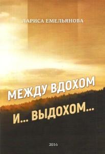 Емельянова_Между вдохом и выдохом_2016_обкладинка
