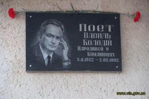 Колодій_меморіальна дошка_2017
