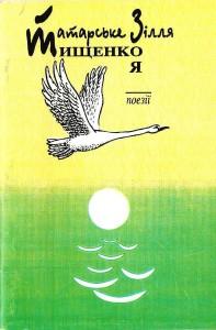 Тищенко_Татарське зілля_1996_обкладинка
