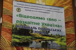 Фестиваль журналу Вінницький край_041217