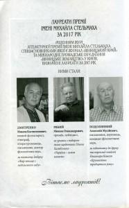 Лауреати Стельмаха_2017