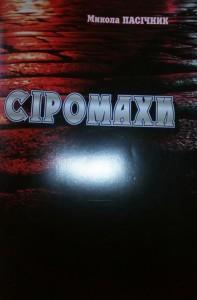 Пасічник_Сіромахи_2011_обкладинка_1