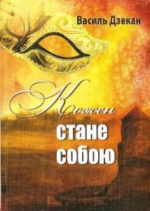 Дзекан_Кожен стане собою_2013_обкладинка