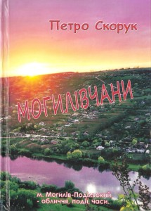 Скорук_Могилівчани_2018