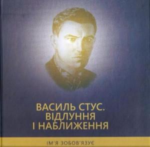 Соловей_Василь Стус відлуння і наближення_2017_обкладинка