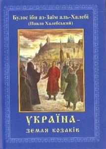 Халебский_Рябий_Україна земля клзаків_2017_обкладинка