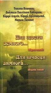 Яковенко_Для щастя земного_2017_обкладинка