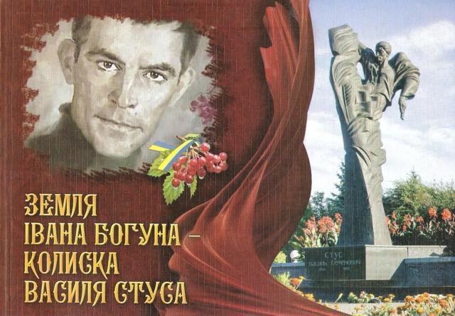Гнатюк_Земля Івана Богуна колиска Василя Стуса_2017_обкладинка