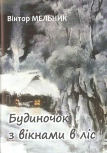 Мельник_Будиночок з вікнами в ліс_2018_обкладинка