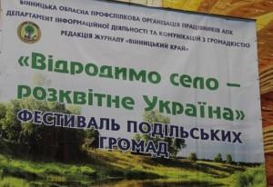 Фестиваль подільських громад_афішка