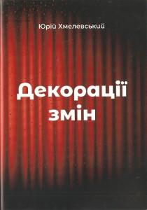 Хмелевський_Декорації змін_2018_обкладинка