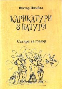 Цимбал_Карикатури з натури_2018_обкладинка