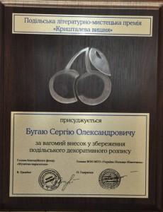 Бугай_Кришталева вишня_2017