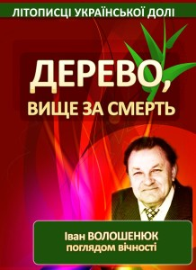 Книга про Івана Волошенюка