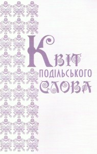 Обкладинка_антології__Квіт_подільського_слова_