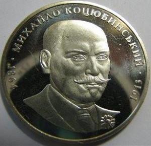 Медаль Коцюбинського