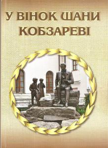 У вінок шани Кобзареві_2018_обкладинка