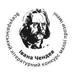 Vseukrainskiy_literaturniy_konkurs_maloi_prozi_im._I._CHendeya._logo