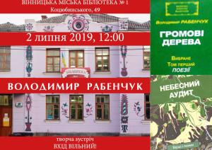 Рабенчук_афішка_020719