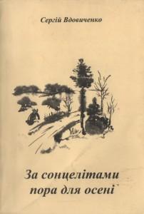 Вдовиченко_За сонцелітами_2000_обкладинка