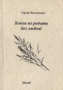 Вдовиченко_Земля не родить без любові_2000_обкладинка