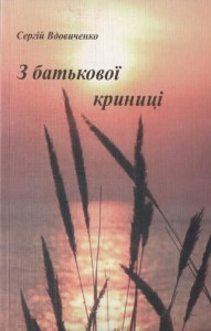 Вдовиченко_З батькової криниці_2007_обкладинка