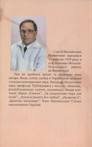 Вдовиченко_З батькової криниці_2007_обкладинка_2