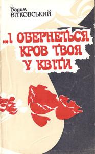 Вітковський_І обернеться кров твоя у квіти_1989_обкладинка