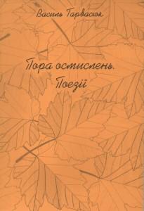 Гарвасюк_Пора осмислень_2004_обкладинка