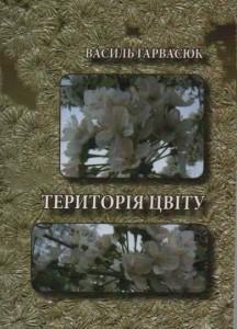 Гарвасюк_Територія цвіту_2018_обкладинка