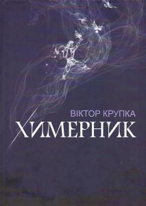 Крупка_Химерник_2019_обкладинка