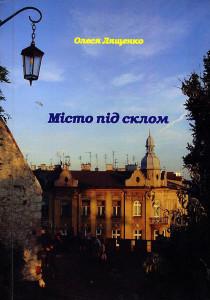 Лященко_Місто під склом_2012_обкладинка