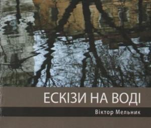 Мельник_Ескізи на воді_2011_обкладинка
