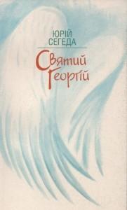 Сегеда_Святий Георгій_2006_обкладинка