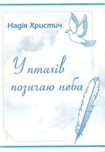 Христич_У птахів позичаю неба_2004_обкладинка