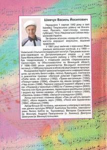 Шевчук_Сальвія_2006_обкладинка_2