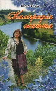 Вітенко_Каліграфія життя_2010_обкладинка