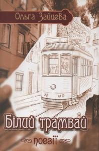 Зайцева_Білий трамвай_2011_обкладинка