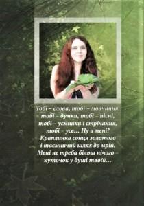 Коноваленко_Невидиме листя_2012_обкладинка_2