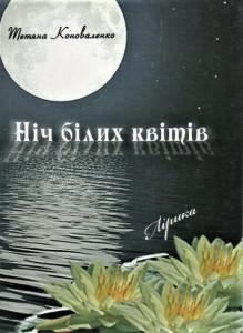 Коноваленко_Ніч білих квітів_2010_обкладинка