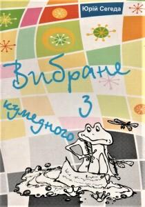 Сегеда_Вибране з кумедного_2011_обкладинка_1