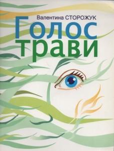 Сторожук_голос трави_2010_обкладинка