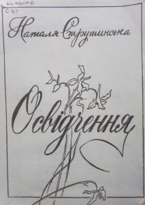 Струтинська_Освідчення_1999_1