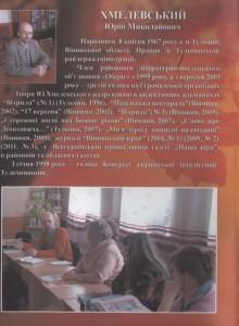 Хмелевський_У листопадовім огні_2012_обкладинка_2