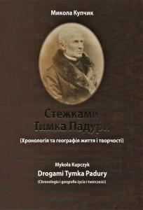 Купчик_Стежками Тимка Падури_2019_обкладинка_1