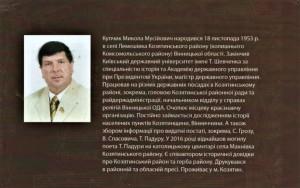 Купчик_Стежками Тимка Падури_2019_обкладинка_2