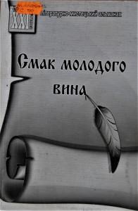 Альманах_Смак молодого вина_2012_обкладинка