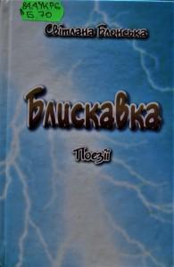 Блонська_Блискавка_2011_обкладинка